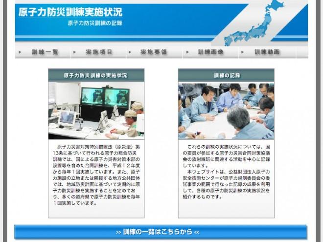 原子力防災訓練実施状況(原子力規制委)