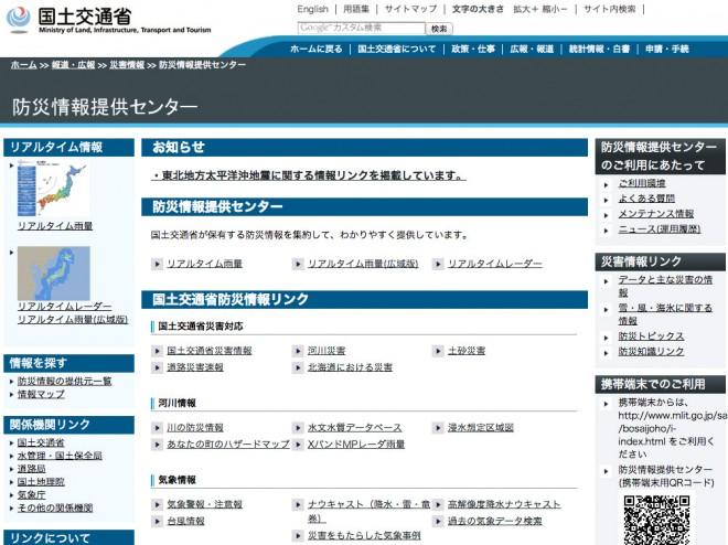防災情報共有センター(国交省)
