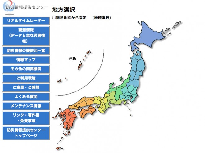 防災情報共有センター リアルタイム雨量(国交省)