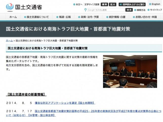 国土交通省における南海トラフ巨大地震・首都直下地震対策