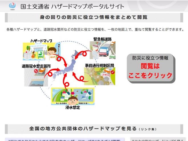 災害への事前の備え ハザードマップポータルサイト(国交省)