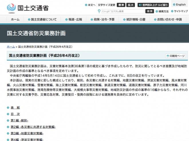 災害への事前の備え 国土交通省防災業務計画(平成26年4月改正)