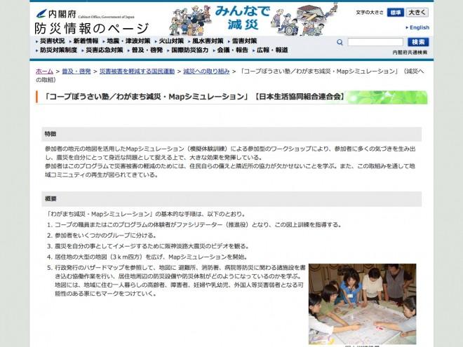 コープぼうさい塾/わがまち減災・Mapシミュレーション(高知大学・高知生協連)