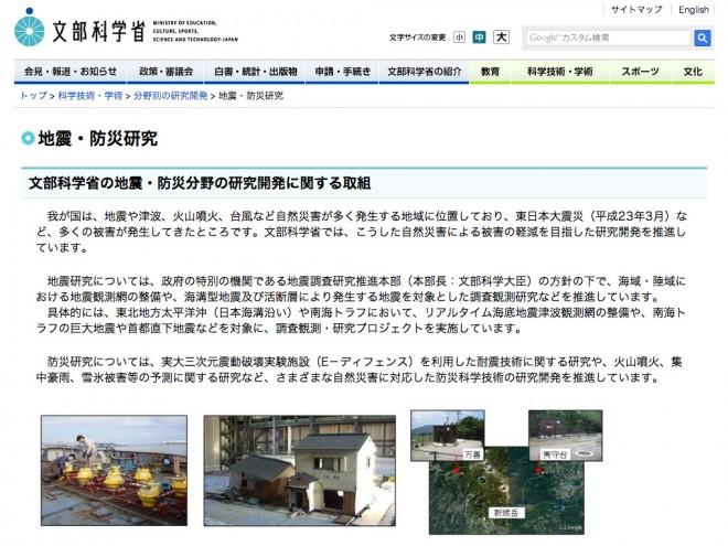 地震・防災研究(文科省)