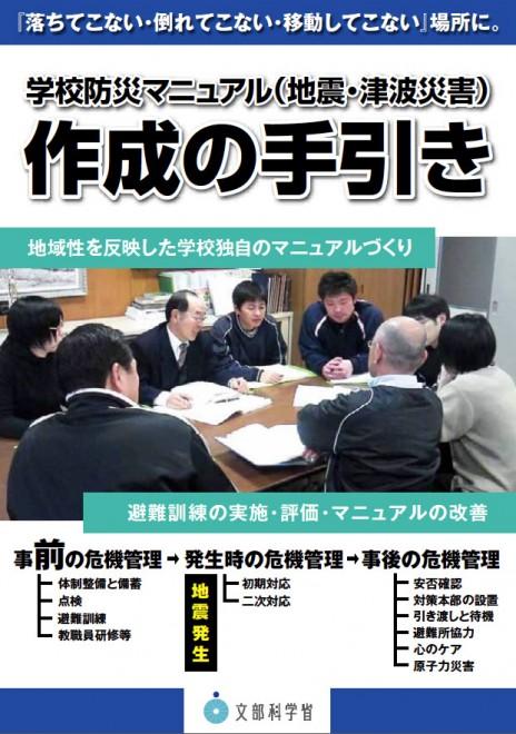 学校防災マニュアル(地震・津波災害)作成の手引き(文科省)