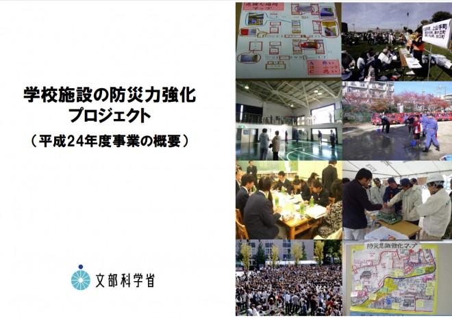 学校施設の防災力強化プロジェクト(文科省)