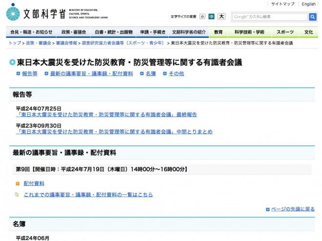 東日本大震災を受けた防災教育・防災管理等に関する有議者会議最終報告(文科省)