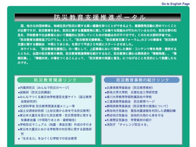 防災教育支援推進ポータル(文科省)