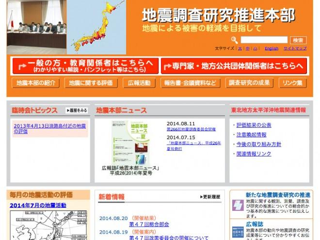 地震調査研究推進本部サイト