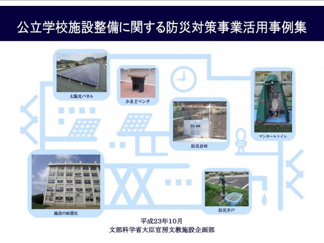 公立学校施設整備に関する防災対策事業活用事例集(文科省)