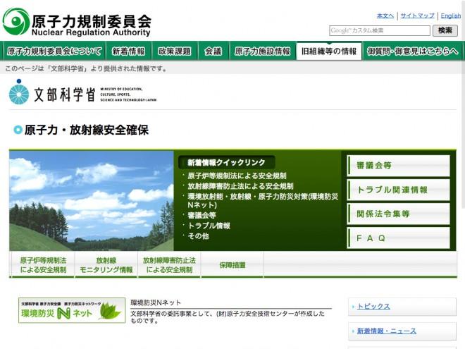 原子力・放射線安全確保(文科省・原子力規委)