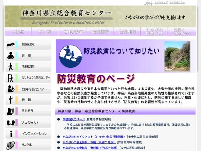 防災教育のページ・神奈川県立総合教育センター