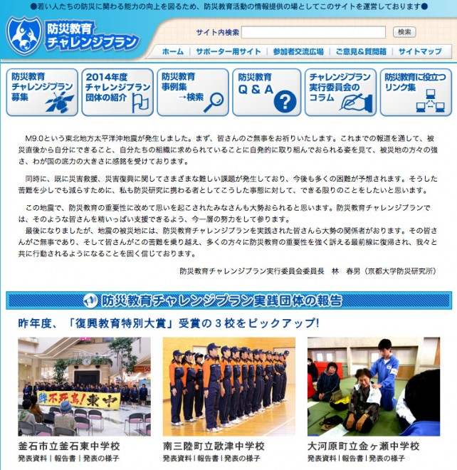 防災教育チャレンジプラン(内閣府)