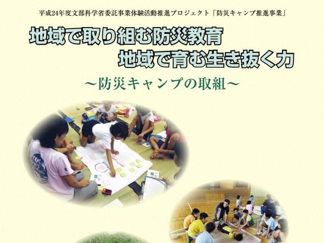 防災キャンプ推進事業(新潟県教委)