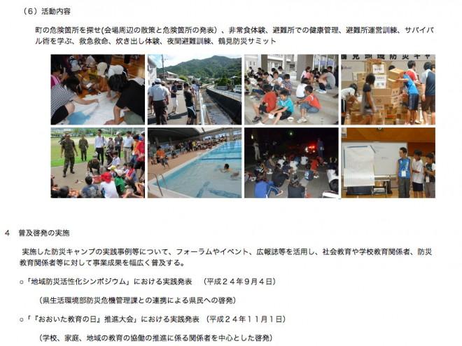 防災キャンプ推進事業(大分県教委)