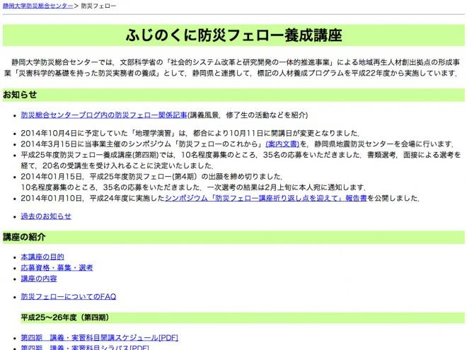 ふじのくに防災フェロー養成講座(静岡大学)