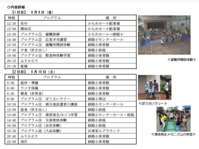 防災キャンプ推進事業(北海道教委)