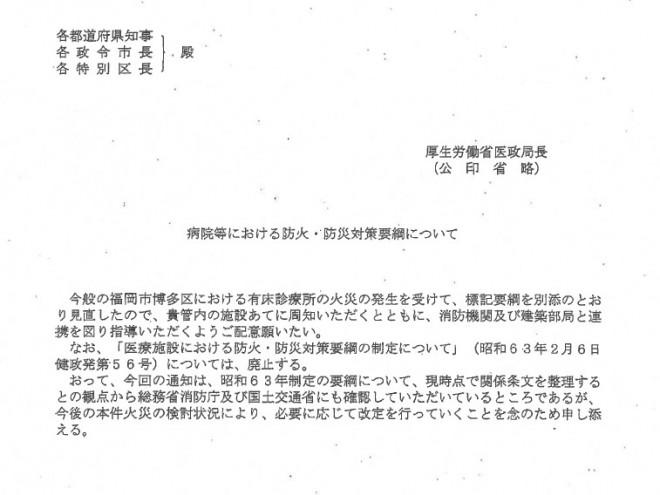 病院等における防火・防災対策要綱について  (東京都福祉保健局)