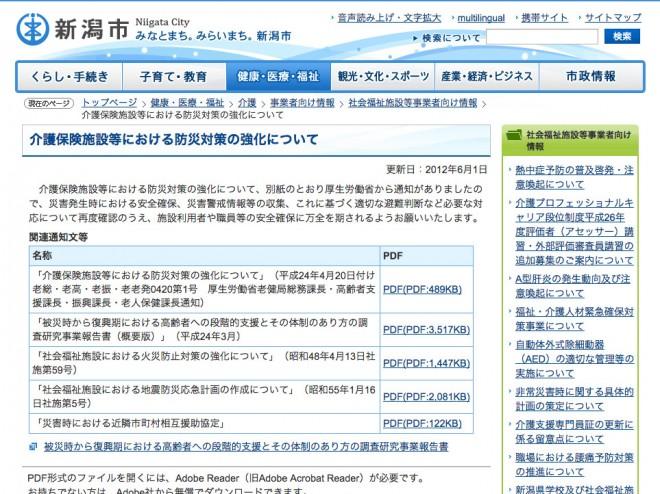介護保険施設等における防災対策の強化について(新潟市)