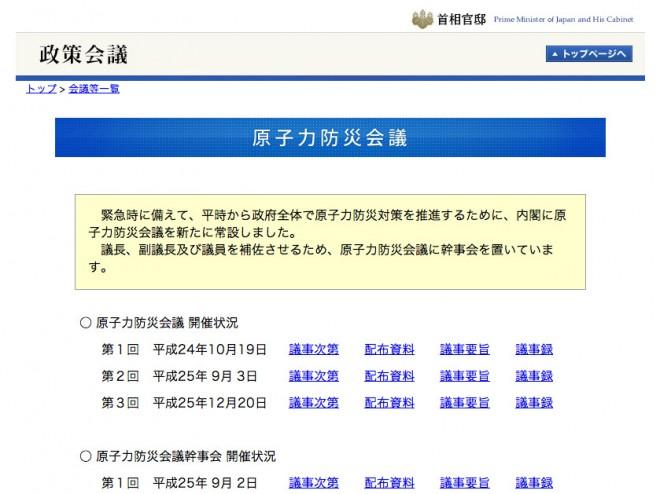 原子力防災会議幹事会 議事録(首相官邸)