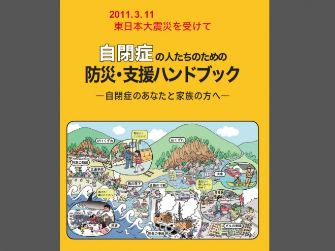 日本自閉症協会 防災・支援ハンドブック