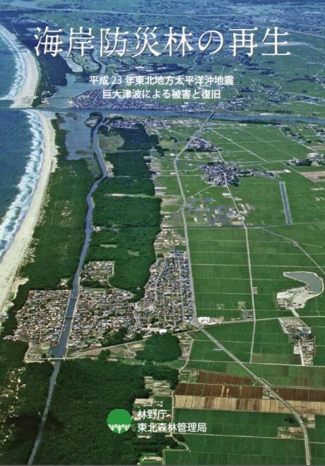 海岸防災林の再生(農水省)