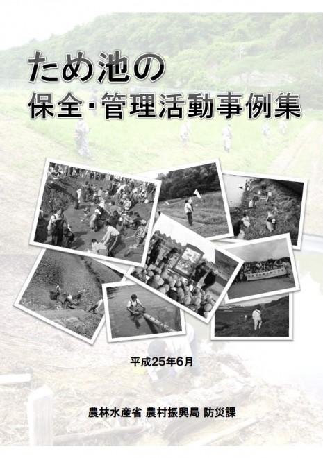 ため池の保全・管理活動事例集(農水省)