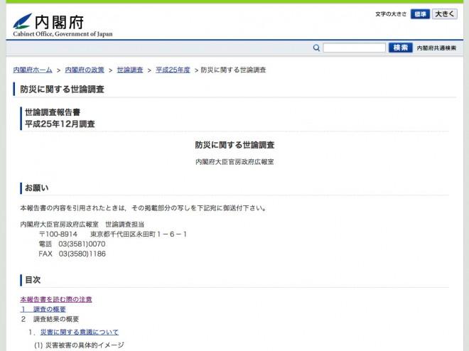防災に関する世論調査 ~平成25年12月調査~(内閣府)