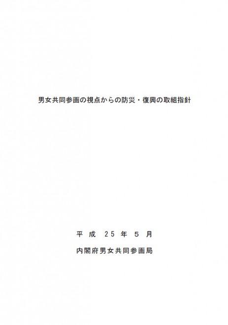 男女共同参画の視点からの防災・復興の取組指針(内閣府)