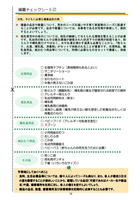 男女共同参画の視点からの防災・復興の取組指針チェックシート(内閣府)