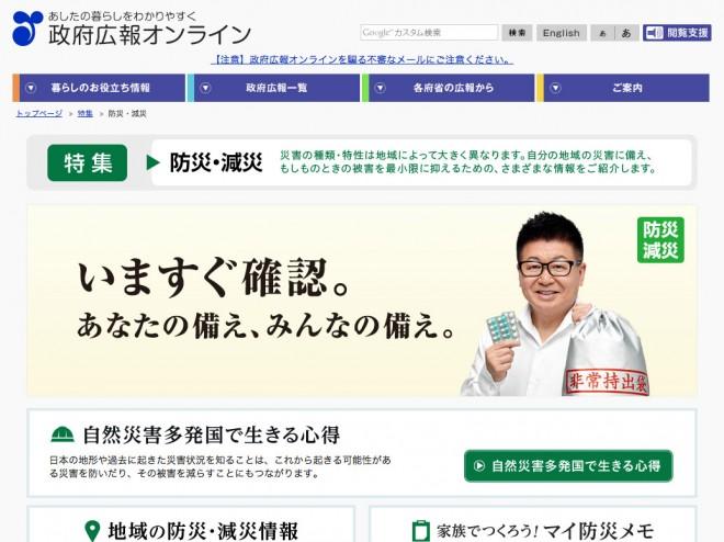 政府広報オンライン 防災・減災