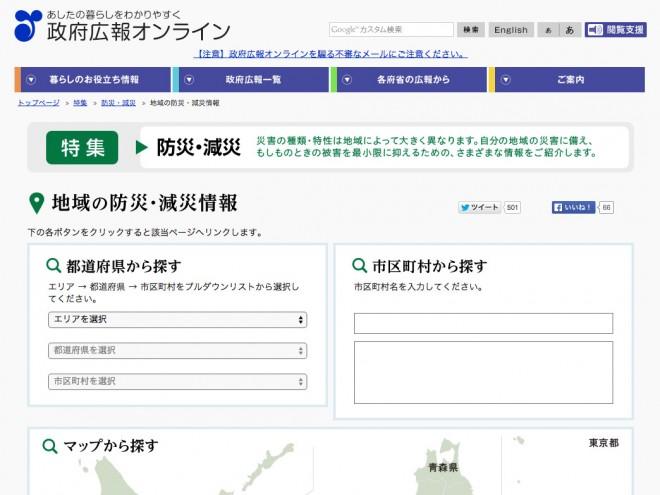 地域の防災・減災情報(政府広報オンライン)