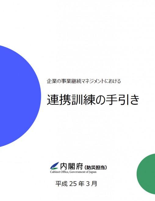 企業の事業継続マネジメントにおける連携訓練の手引き(内閣府)