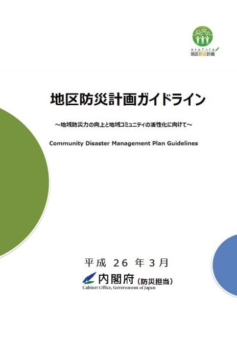地区防災計画ガイドライン(内閣府)