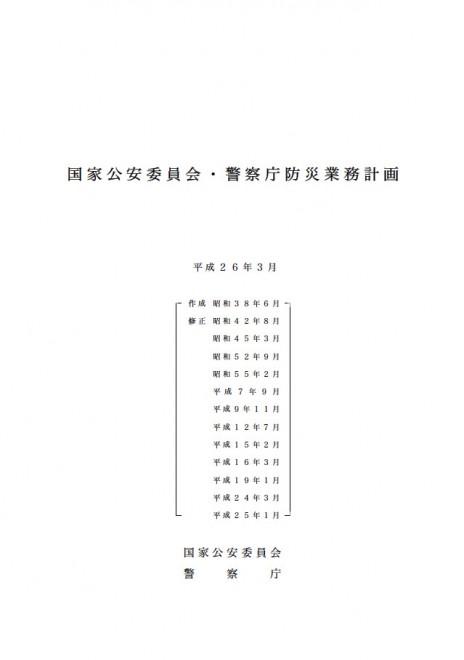 国家公安委員会・警察庁防災業務計画