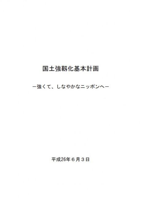 国土強靭化基本計画(内閣官房)
