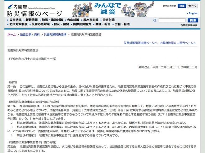 地震防災対策特別措置法(内閣府)