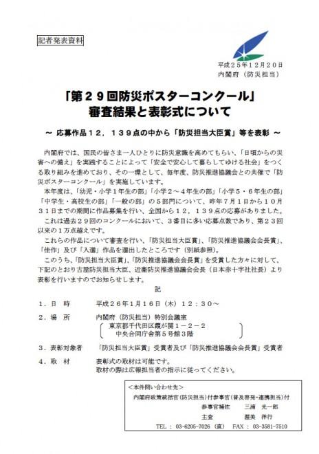 防災ポスターコンクール(内閣府)