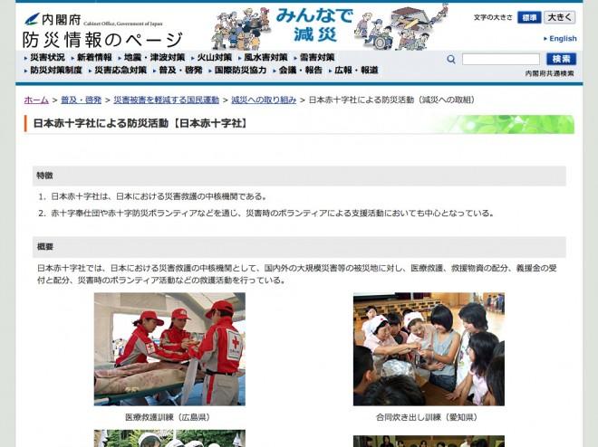 日本赤十字社による防災活動