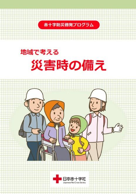 地域で考える災害時の備え(日本赤十字社)