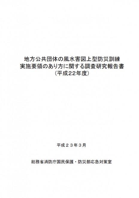 地方公共団体の風水害図上型防災訓練 実施要領のあり方に関する調査研究報告書(消防庁)