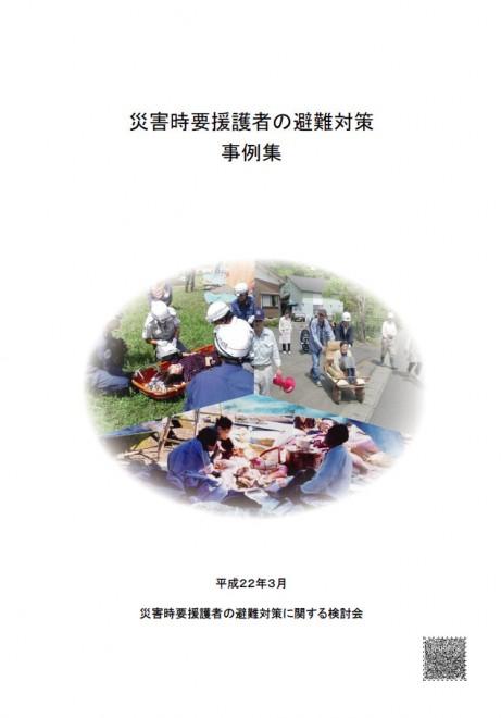 災害時要援護者の避難対策事例集(災害時要援護者の避難対策に関する検討会)