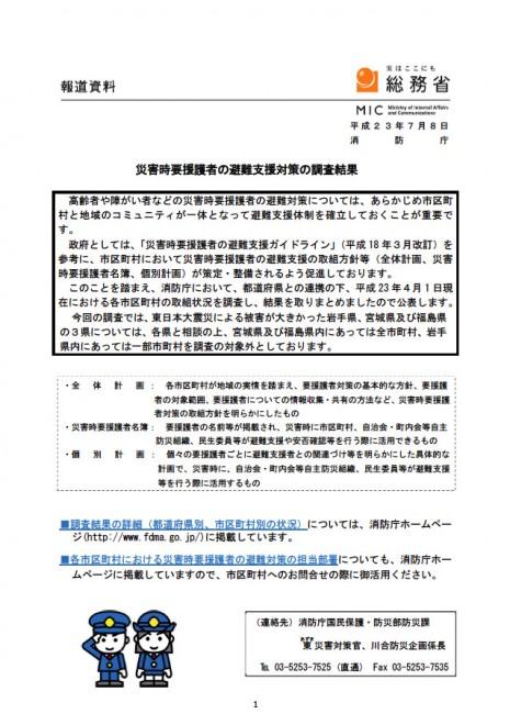 災害時要援護者の避難支援対策の調査結果概要(消防庁)