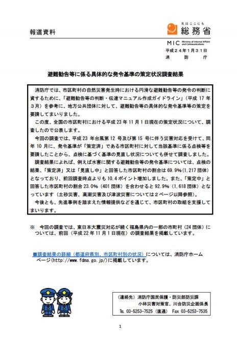 避難勧告等に係る具体的な発令基準の策定状況調査結果(消防庁)