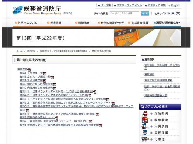 災害ボランティアの活動環境整備に関する連絡協議会資料(消防庁)