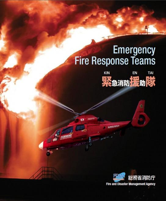 緊急消防援助隊(消防庁)