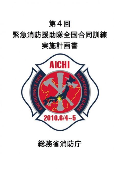 第4回緊急消防援助隊地域ブロック合同訓練実施計画書(消防庁)