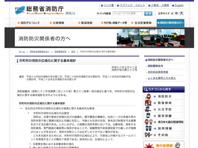 市町村の消防の広域化に関する基本指針