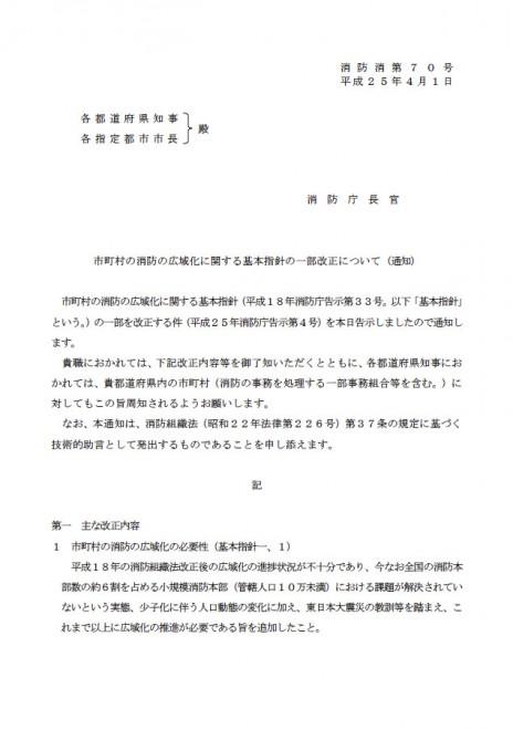 市町村の消防の広域化に関する基本指針(一部改正)