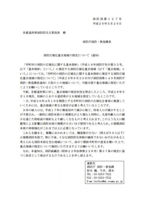 消防広域化重点地域の指定について(通知)